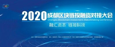 Blockchain Investment Matchmaking conference successfully held in Chengdu – Yahoo Finance